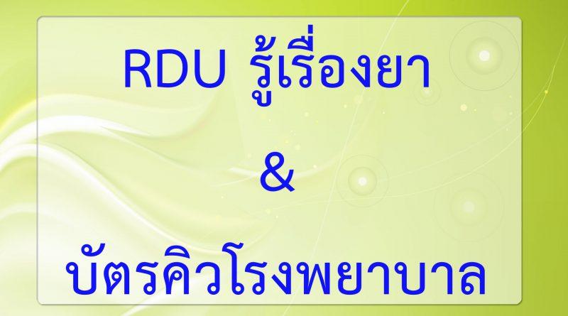 ระบบ บัตรคิว&RDU โรงพยาบาลจิตเวชนครราชสีมา