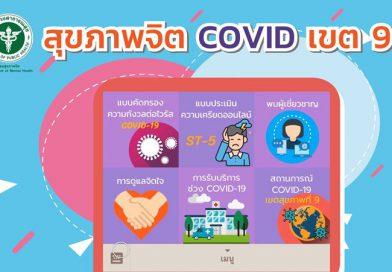 สุขภาพจิต COVID เขต 9