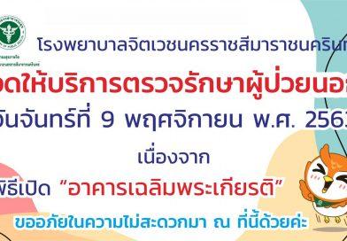 งดให้บริการตรวจรักษาผู้ป่วยนอก วันจันทร์ที่ 9 พฤศจิกายน พ.ศ. 2563