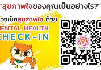 ตรวจเช็คสุขภาพใจด้วย MENTAL HEALTH CHECK-IN
