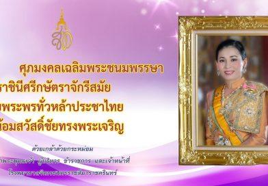 ศุภมงคลเฉลิมพระชนมพรรษา บรมราชินีศรีกษัตราจักรีสมัย ถวายพระพรทั่วเหล้าประชาไทย ศิระน้อมสวัสดิ์ชัยทรงพระเจริญ