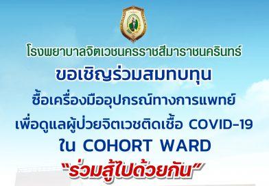 ขอเชิญร่วมสมทบทุน ซื้อเครื่องมืออุปกรณ์ทางการแพทย์เพื่อดูแลผู้ป่วยจิตเวชติดเชื้อ COVID-19 ใน COHORT WARD