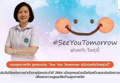 See you tomorrow (แล้วเจอกัน วันพรุ่งนี้)